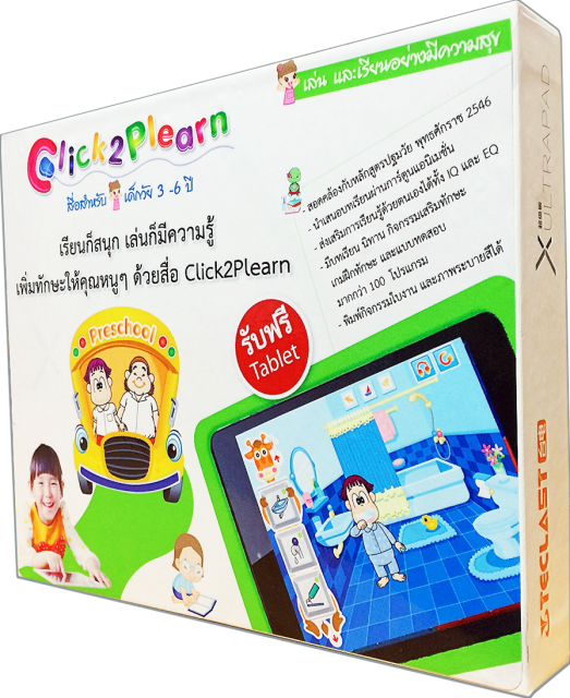 Click2Plearn Box set